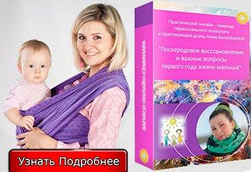 Вебинар по послеродовому восстановлению Анны Балакбаевой