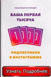 """Книга """"Продающий Инстаграм"""""""