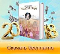 Книга: прогноз на 2018 год
