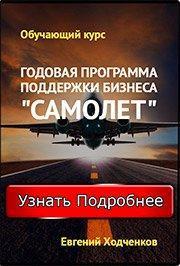 Программа Ходченкова САМОЛЕТ