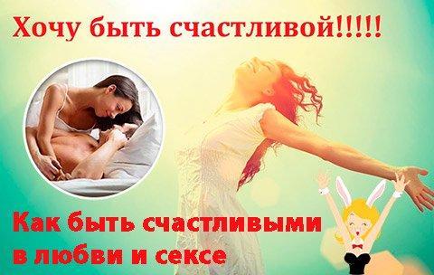 Сокровенный массаж - путь к счастью в любви и сексе
