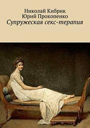 """Книга """"Супружеская секс-терапия"""""""