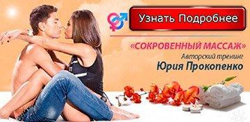 Юрий Прокопенко: сокровенный массаж