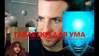 Таблетки для ума от Ивана Полонейчика