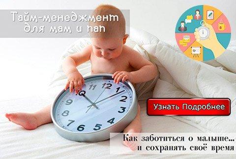 Тайм-менеджмент для родителей