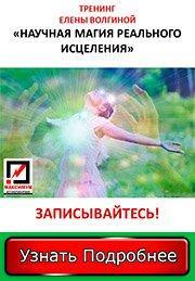 """Тренинг Елены Волгиной """"Научная магия реального исцеления"""""""