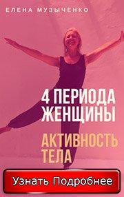 Книга Елены Музыченко