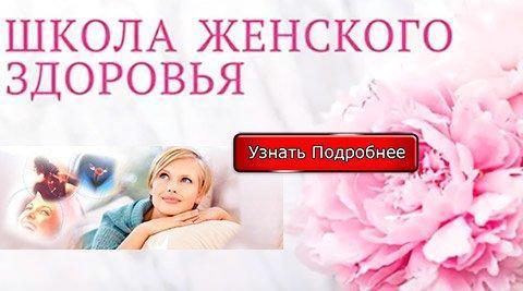 Школа Женского Здоровья Елены Музыченко