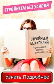 Как постройнеть с Еленой Музыченко