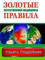 Марва Оганян ЗОЛОТЫЕ ПРАВИЛА ХРОНОЛОГИЧЕСКОЙ МЕДИЦИНЫ