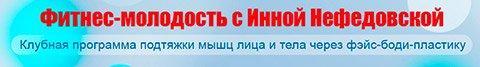 Фитнес Молодость с Инной Нефедовской