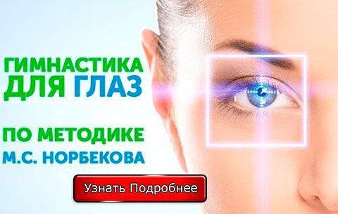 Гимнастика для глаз для восстановления зрения