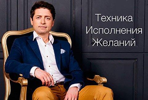 Игорь Бибин. Техника исполнения желаний.