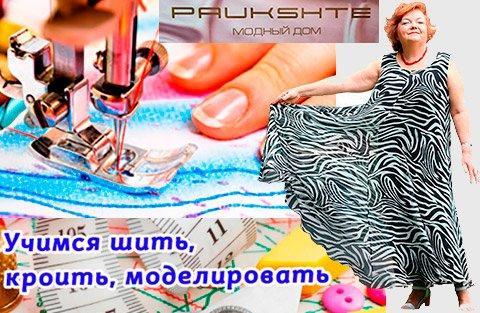 Модные практики с Ириной Паукште