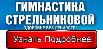 О дыхательной гимнастике Стрельниковой Александры Николаевны