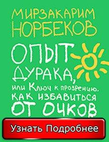 "Книга Норбекова ""Опыт Дурака, или ключ к прозрению"""