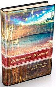 Книга ИСПОЛНЕНИЕ ЖЕЛАНИЙ