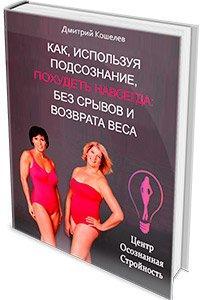 """Книга """"Осознанная стройность"""""""