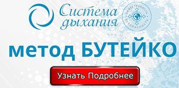 "Курс ""Метод Бутейко"""