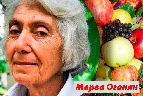 Марва Оганян - очищение организма.