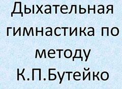 Метод Бутейко - бесплатно