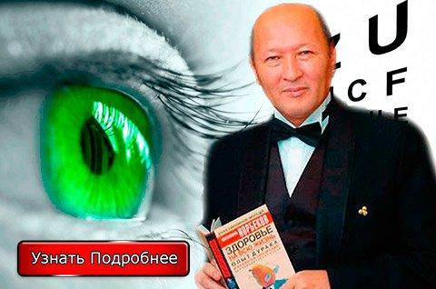Методика восстановления зрения по Норбекову