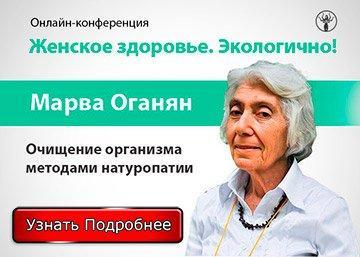 Марва Оганян. Женское здоровье.