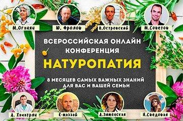 Конференция по натуропатии