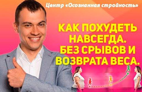 Дмитрий Кошелев. Осознанная стройность.