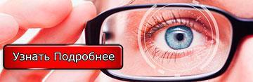 Восстановление зрения при помощи дыхательной гимнастики