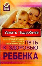 """Книга """"Путь к здоровью ребенка"""""""