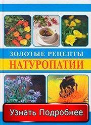 Книга Марвы Оганян ЗОЛОТЫЕ РЕЦЕПТЫ НАТУРОПАТИИ