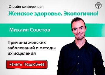 """Видео лекция Михаила Советова """"Женское здоровье."""