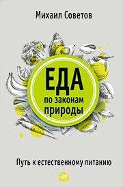 Купить книгу Советова ЕДА ПО ЗАКОНАМ ПРИРОДЫ