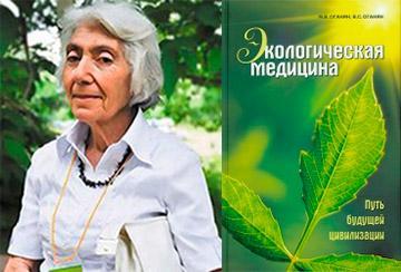 Марва Оганян - отличные отзывы об экологической медицине