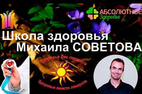 Михаил Советов. Школа Здоровья.