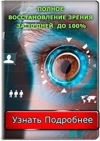 Тренинг по улучшению зрения