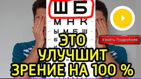 Программа для улучшения зрения