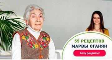 Рецепты Марвы Оганян