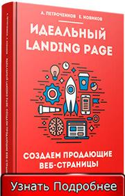 Книга по Landing Page
