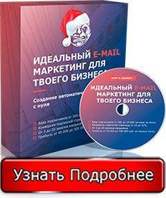 Курс обучения email маркетингу