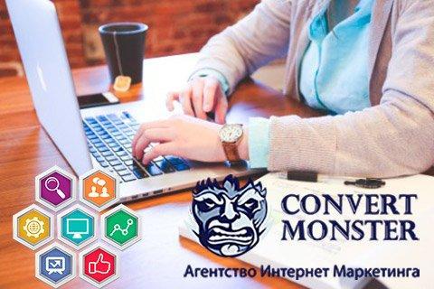 "Курсы обучения интернет маркетингу в ""Convert Monster"""