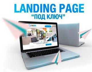 Создание landing page с нуля