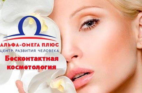 Омоложение по методикам Светланы Соковиковой