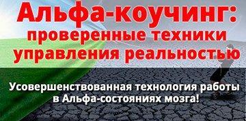 Альфа коучинг Татьяны Мосиенко