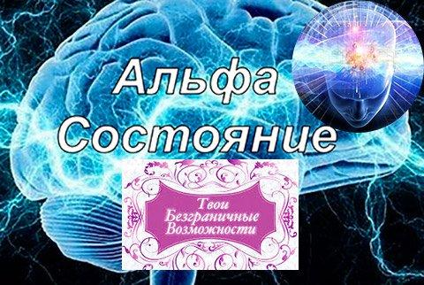 Татьяна Мосиенко: как войти в альфа состояние