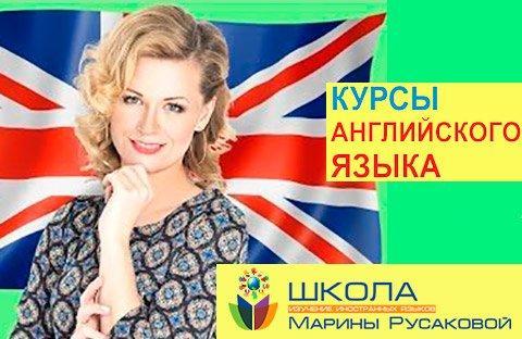 Школа английского языка Марины Русаковой