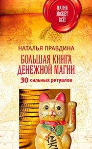 Большая книга денежной магии