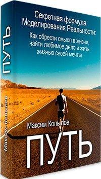 """Книга """"Секреты моделирования реальности"""""""