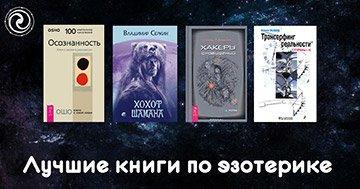 Лучшие книги по эзотерике